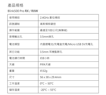 Saramonic Blink 500 Pro B1W 白色 (TX+RX3.5mm) 2.4G 無線麥克風系統 1對1 自動配對|LED顯示|即時監聽 視訊會議直播錄影手機通話