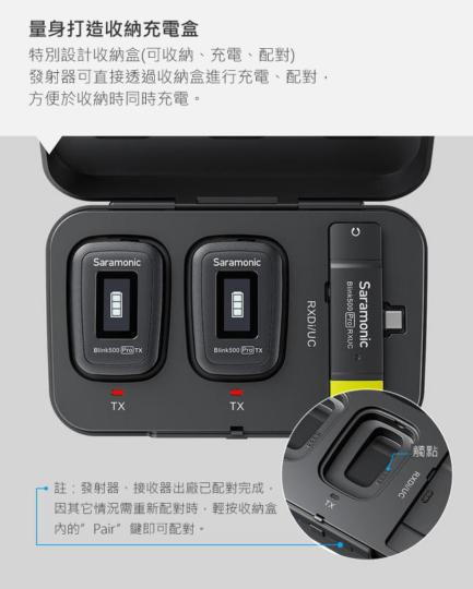 Saramonic Blink 500 Pro B5(Pro TX +Pro RXUC) 2.4G 無線麥克風系統 1對1 自動配對 Type-C裝置 可監聽