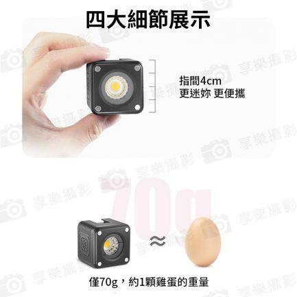 【ulanzi Cute Lite L2 防水LED燈】附控光附件 IP68 COB燈珠 磁吸設計 水下攝影補光 公司貨 相機/手機/Gopro