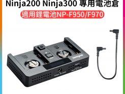 【Viltrox唯卓仕 Weeylite微徠 Ninja200 Ninja300 專用電池倉】F950/F970 電池板 TYPE-C充電