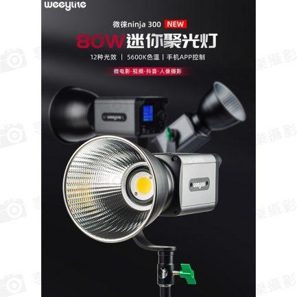 (預購中)【Viltrox唯卓仕 Weeylite微徠 Ninja300 LED補光燈】80W 白光COB 藍芽APP遙控 保固一年