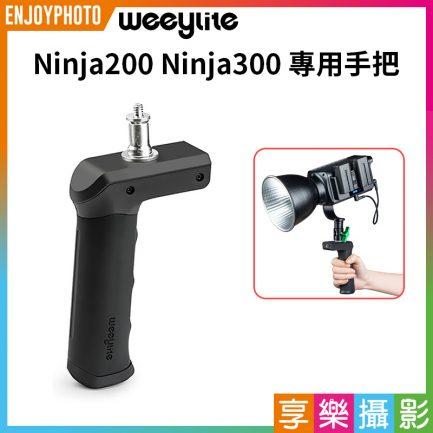(預購中)【Viltrox唯卓仕 Weeylite微徠 Ninja200 Ninja300 專用手把S-1】手柄 外拍 可安裝燈架上