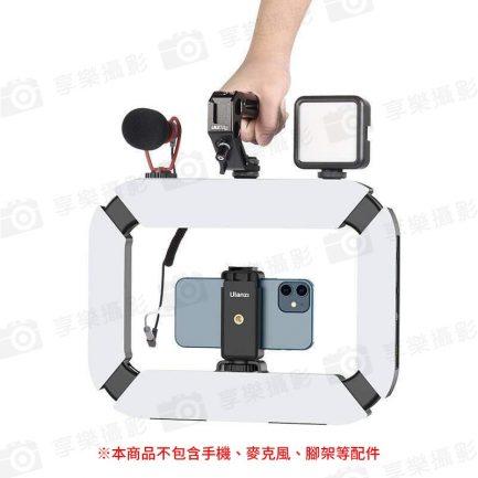 【Ulanzi U200 手持環形攝影補光支架】雙色溫 3冷靴 1/4 Vlog/Gopro/運動攝影機/直播