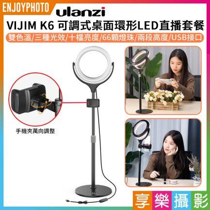 【ulanzi VIJIM K6 可調式桌面環形LED直播套餐】可調色溫 USB接口 補光燈美顏燈 直播/錄影/自拍 公司貨