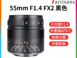 【7artisans七工匠 55mm F1.4 FX2 人像鏡頭】富士Fuji X-mount APSC半畫幅 手動鏡頭 XS10 微單