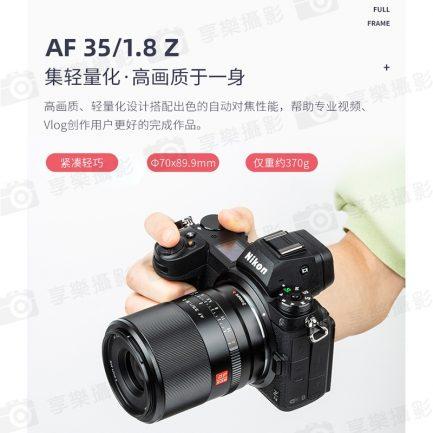 【Viltrox唯卓仕 35mm F1.8 Nikon Z 人像鏡頭】大光圈/全畫幅/自動對焦 ZFC Z6II Z7 Z50 平輸