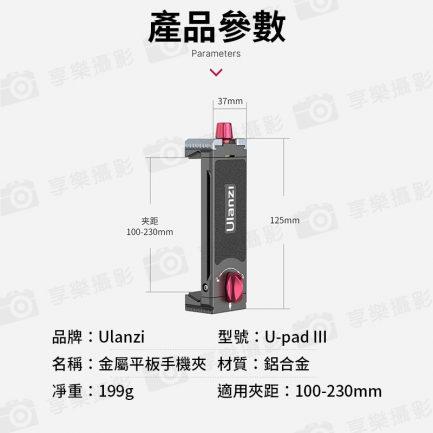 【Ulanzi U-Pad III 金屬平板夾座】可夾10-23cm 手機/平板通用 冷靴 阿卡快裝 1/4螺孔 Vlog/直播/錄影/自拍