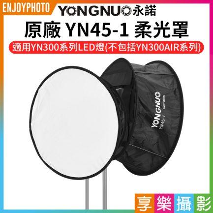 【永諾 YN45-1 原廠柔光罩/柔光箱】適用 YN300系列 YN300II YN300III YN300IV LED持續燈