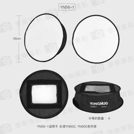 【永諾 YN56-1 原廠柔光罩/柔光箱】適用 YN600/YN900系列 yn600II YN600L YN900II LED持續燈