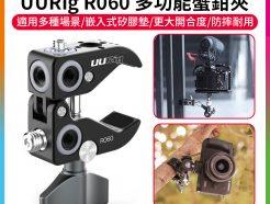 【Ulanzi UURig R060多功能蟹鉗夾】大力夾 固定夾 相機夾 C型夾 1/4螺孔 3/8螺孔 相機/單眼/微單