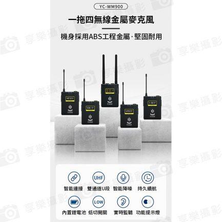 【Yichuang YC-WM900 1對4無線麥克風】1RX 4TX 雙通道UHF 50米無線傳輸 監聽 直播/錄影/採訪