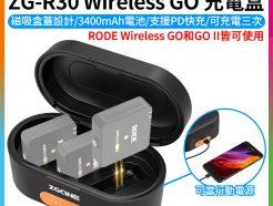 【Zgcine ZG-R30 充電保護盒 for RODE Wireless GO】充電盒+收納盒 大容量3400mAh 可充三次