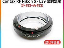 蔡司Contax RF Nikon S 鏡頭 - L39 機身 RF-L39高精版 Leica萊卡 帶對焦環《外卡口+內卡口》