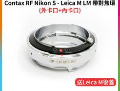 蔡司Contax RF Nikon S 鏡頭 - Leica M LM 萊卡M機身 RF-LM高精版 帶對焦環《外卡口+內卡口》