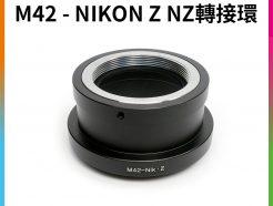 【M42鏡頭-NIKON Z NZ轉接環】m42 Pentacon Zeiss Pentax Nikon Z Z6 Z7
