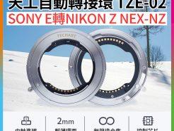 (預購中)【Techart天工 TZE-02 電子轉接環】自動對焦 SONY FE鏡頭轉NIKON Z NEX-NZ Z5 Z6 Z7 Z6II Z7II