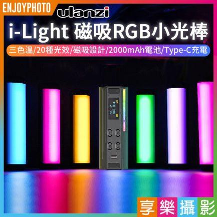【ulanzi i-Light RGB小光棒】6W三色溫 磁吸式 Type-C充電口 1/4螺口 手持補光棒 攝影燈 拍照/錄影