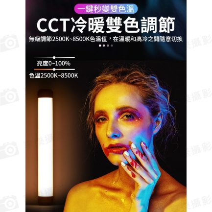 【輕便外拍套餐】Weeylite K21 RGB光棒LED燈+C150帶雲台輕便燈架 攝影補光 直播/自拍/錄影