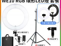 【唯卓仕 Weeylite WE10環形LED燈 套餐】(含2米燈架+手機支架) 30W 雙色溫/18吋 藍芽APP遙控 直播/採訪/抖音
