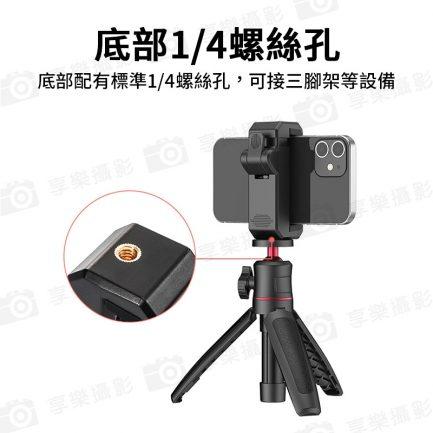 【ULANZI ST-26 按壓手機夾】快速安裝手機 補光燈 麥克風 腳架配件 Vlog/直播錄影/自拍