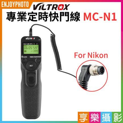 VILTROX唯卓 專業定時快門線 時控遙控器 for Nikon尼康 D810 D800 D610 D750 D7200 Z6 Z7可換線頭