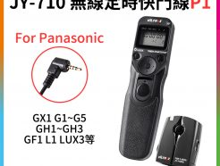 Viltrox JY-710 無線定時快門線P1 GX1 G3 GH2 GF1 L1 LUX2 DMW-RSL1