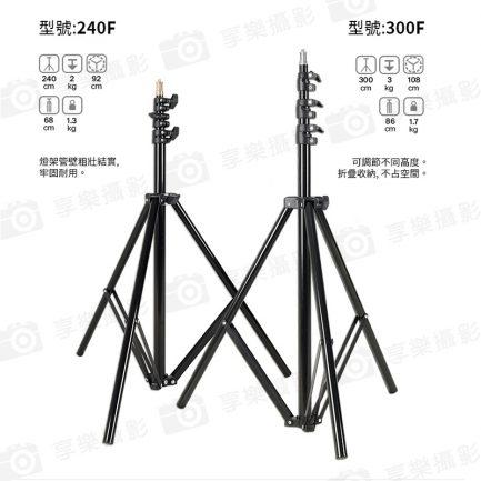 【GODOX神牛 LA-300F 三鎖旋鈕三節燈架】86-300cm 承重3KG 三腳架 棚燈架 補光支架 人像攝影