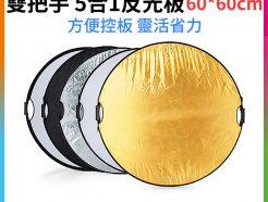 【雙把手 圓形 5合1反光板 60*60cm】柔光板 檔光板 減光板 折疊收納 戶外補光/人像攝影/商品拍攝