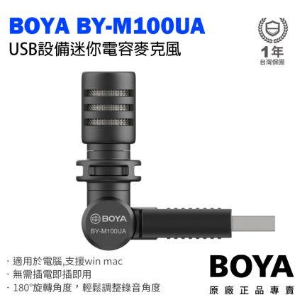 BOYA BY-M100UA USB設備直插 迷你麥克風 全向性 直播 錄音 電腦 筆電 windows mac