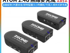 【ZGCINE Atom 2.4G無線麥克風 1對2】自動配對 全指向收音 即時監聽 6小時續航 Vlog/直播/採訪/錄影