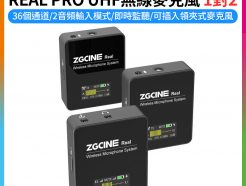 【ZGCINE REAL PRO UHF無線麥克風 1對2】3.5mm TRS LED顯示 即時監聽 領夾式麥克風 Vlog/直播/錄影