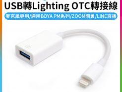 【Rodeane樂笛 USB轉Lighting OTC轉接線】麥克風專用 適用BOYA PM系列 iphone/ipad 手機平板 會議 直播