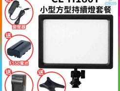 【套餐】【Cineluxr CL-H180T 小型方型持續燈(含F550電池、電源線)】 12W雙色溫 補光燈/外拍燈/LED燈 Vlog 直播