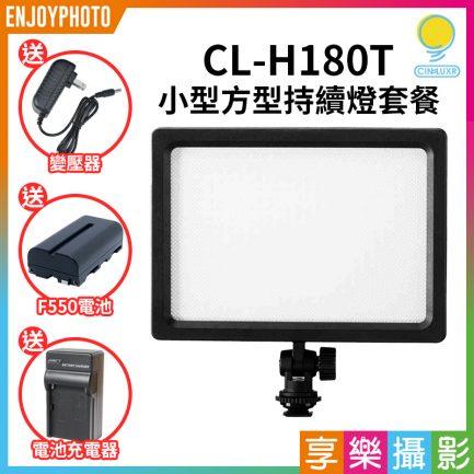 【Cineluxr CL-H180T 小型方型持續燈套餐】(含F550電池、電源線) 12W雙色溫 補光燈/外拍燈/LED燈 Vlog 直播