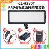【Cineluxr CL-H280T PAD長板直面持續燈套餐】(含F550電池、電源線) 12W雙色溫 補光燈/外拍燈/LED燈