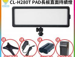 【套餐】【Cineluxr CL-H280T PAD長板直面持續燈(含F550電池、電源線)】12W雙色溫 補光燈/外拍燈/LED燈