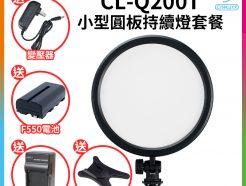 【套餐】【Cineluxr CL-Q200T 小型圓板持續燈(含F550電池、電源線)】12W雙色溫 補光燈/外拍燈/LED燈 Vlog 直播