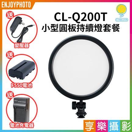【Cineluxr CL-Q200T 小型圓板持續燈套餐】(含F550電池、電源線) 12W雙色溫 補光燈/外拍燈/LED燈 Vlog 直播