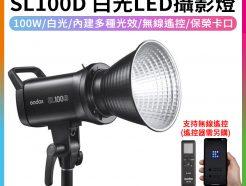 【Godox神牛 SL-100D 白光LED攝影燈】100W 2代改版 棚燈 持續燈 攝影燈 無線遙控 保榮卡口 錄影/直播 公司貨