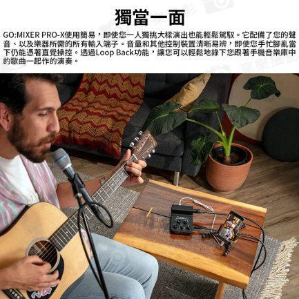 【樂蘭Roland GoMixer Pro-X 手機錄音介面】音訊混音器 錄音介面/聲卡/podcast/直播 幻象電源48V